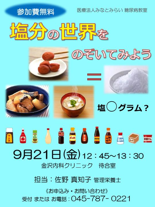 糖尿病教室「塩分の世界をのぞいてみよう」