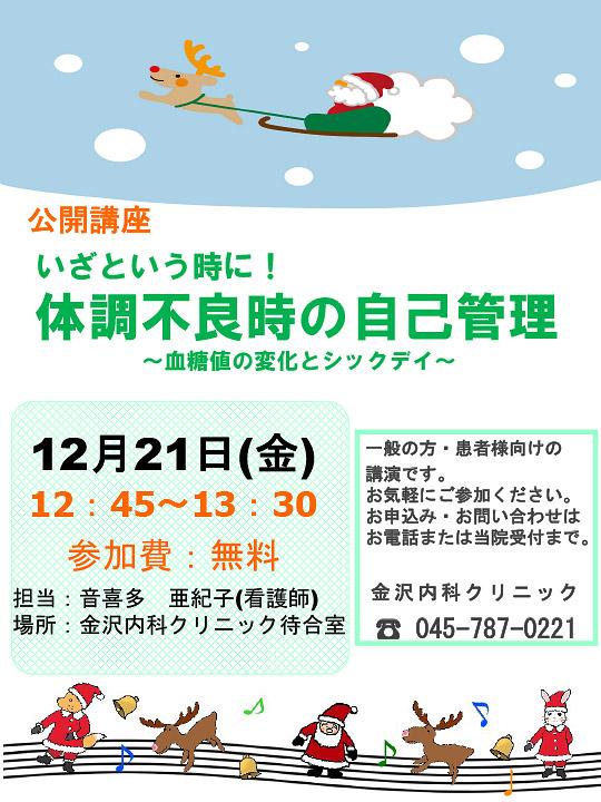 2018.12 公開講座ポスター
