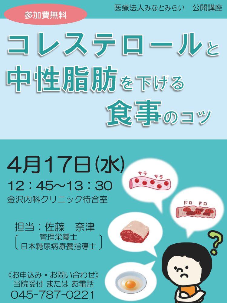 公開講座 / 糖尿病教室「糖尿病:コレステロールと中性脂肪を下げる食事のコツ」