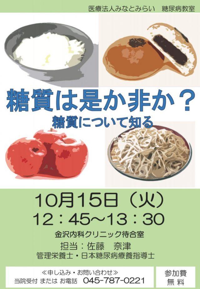 【10/15 (火)開催】糖尿病教室「糖質は是か非か?〜糖質について知る〜」