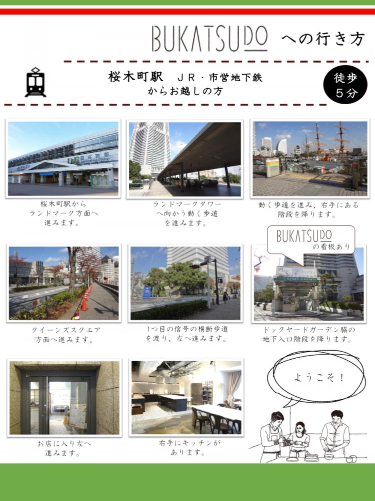 JR桜木町駅からお越しの方
