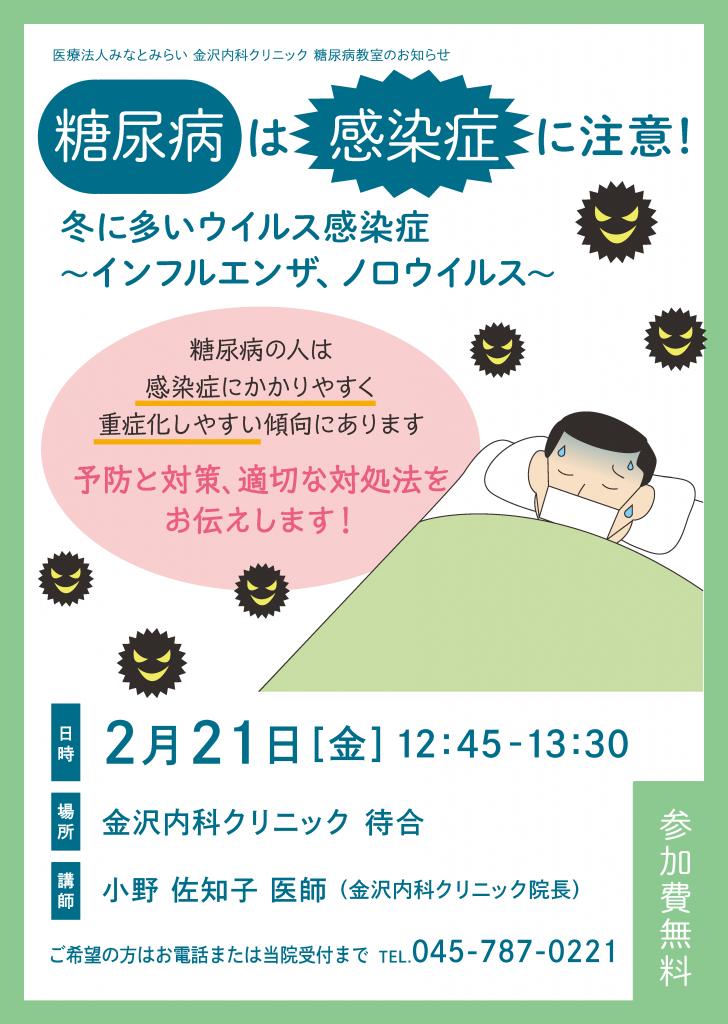 公開講座:糖尿病は感染症に注意! 冬に多いウイルス感染症 〜インフルエンザ、ノロウイルス〜