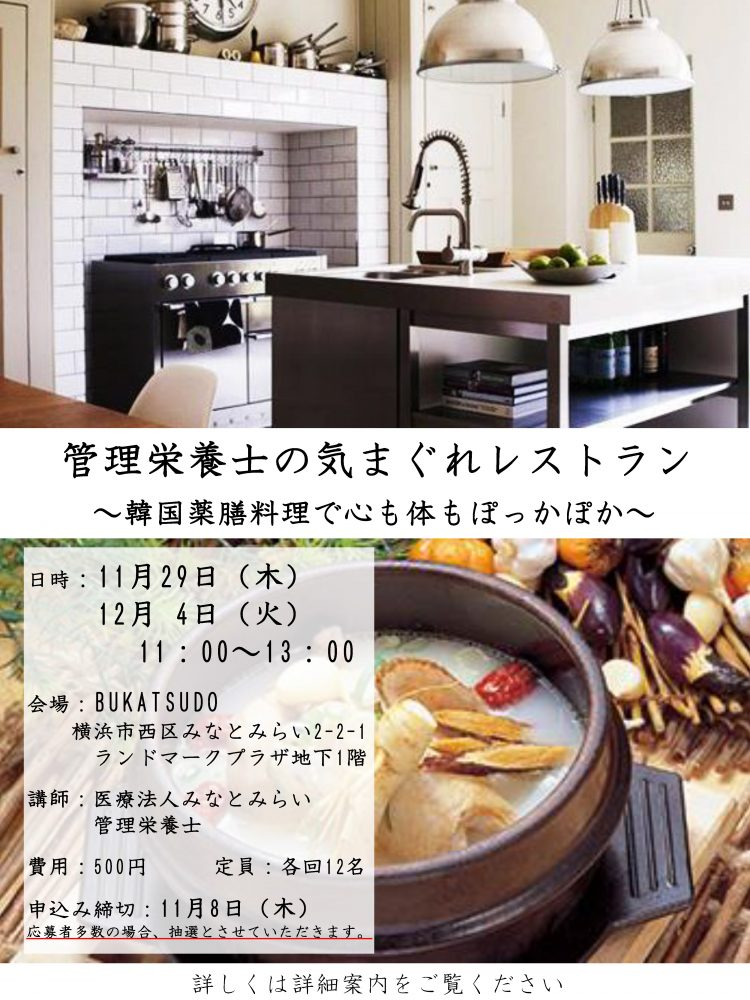 第9回 管理栄養士の気まぐれレストラン 〜 韓国薬膳料理で心も体もぽっかぽか ~